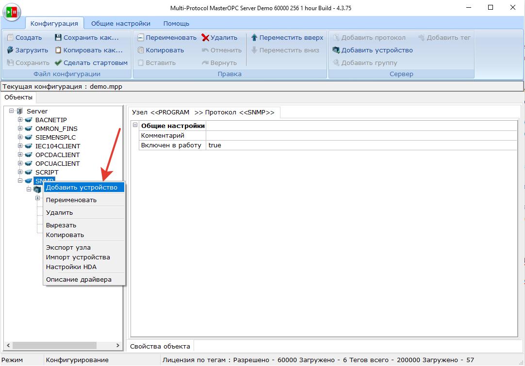Добавление NetPing устройства в OPC Server