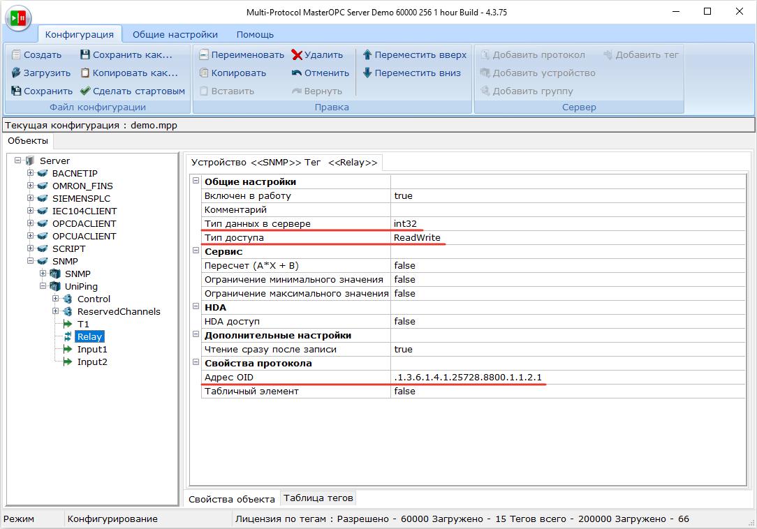 Добавление реле NetPing в OPC Server