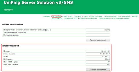 Настройка сети в устройстве UniPing server solution v3SMS