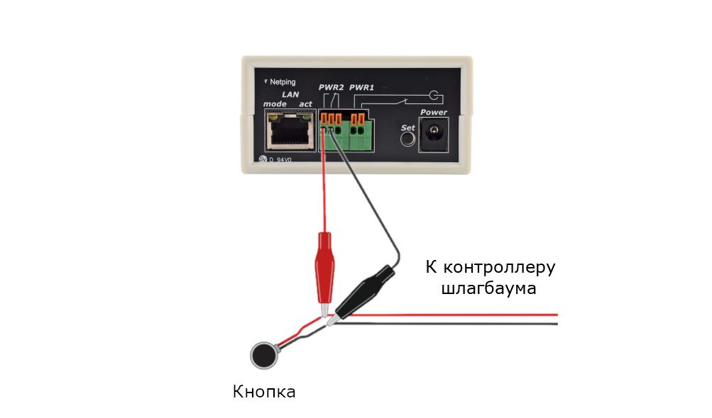 Рисунок 1. Схематическое подключение UniPing v3 параллельно кнопке шлагбаума
