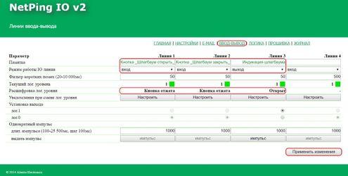 Мониторинг температуры в серверной - UniPing server solution v3