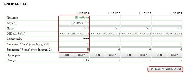 Настройка SNMP SETTER в NetPing IO v2