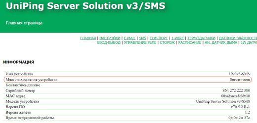 Отображение настроенного местоположения в web-интерфейсе устройства UniPing Server Solution v3SMS