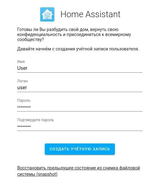 Рис. 6. Задаем имя пользователя и пароль