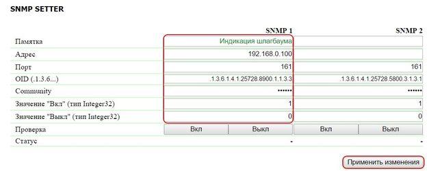 Настройка SNMP SETTER в UniPing v3
