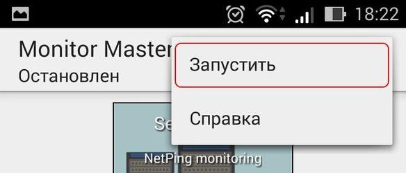 Запуск Monitor Master Free