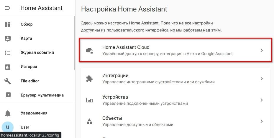 Меню настройки Home Assistant Cloud