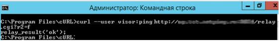 Пример управления розетками устройства NetPing из командной строки