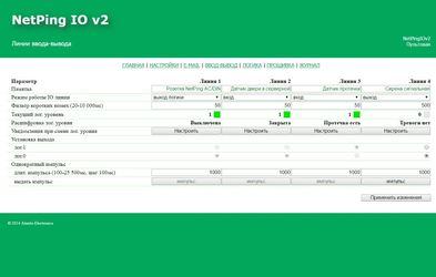 NetPing IO v2 - Настройка работы датчиков