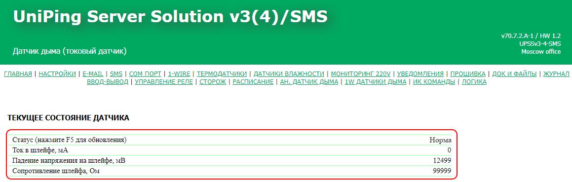 NetPing текущее состояние извещателя пламени Тюльпан 1-1 (ИП 330-1-1)