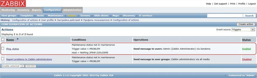 Новое действие в Zabbix для отправки SMS уведомлений при помощи устройств NetPing