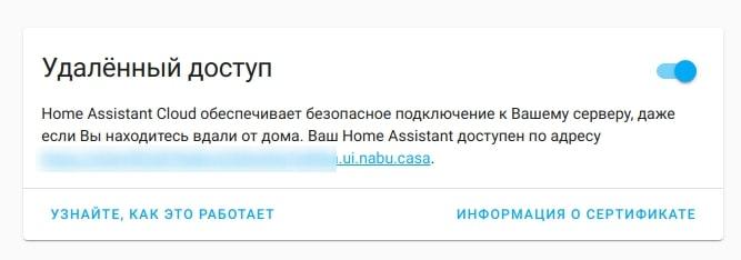 Адрес для подключения к умному дому через Nabu Casa