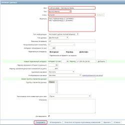 Настройка элемента данных в Zabbix для получения показаний счетчика расхода за месяц