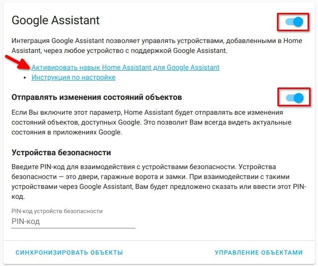 Активация Google Assistant