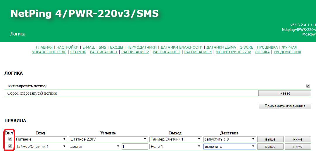 NetPing 4 PWR-220 v3 SMS первое и второе правило