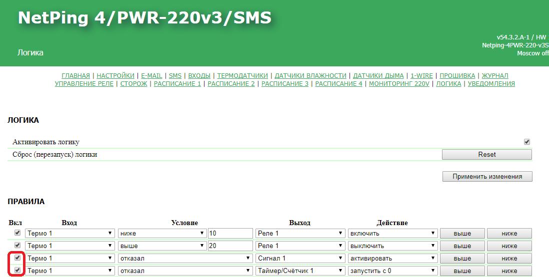 NetPing 4 PWR-220 v3 SMS настройка третьего и четвертого правила