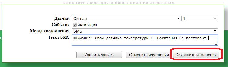 NetPing 4 PWR-220 v3 SMS заполнение формы уведомления