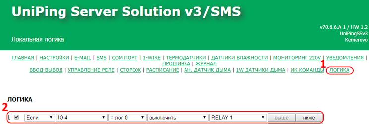 UniPing server solution v3SMS настройка первого правила логики