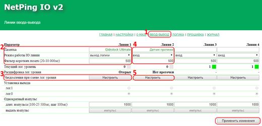 NetPing IO v2 настройка линий ввода вывода