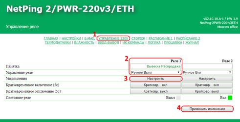 NetPing 2 PWR-220 v3ETH настройка розетки