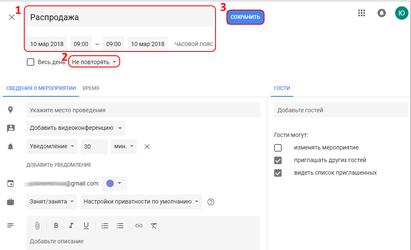 Google Календарь создание события