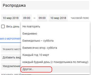 Google Календарь - Выбор пункта Другое