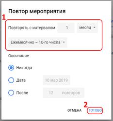 Настройка повтора события Google Календаря