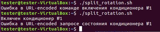 Пример сообщений об ошибке в URL encoded командах