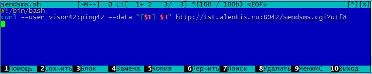 Пример скрипта для отправки SMS уведомлений от Zabbix 3.4