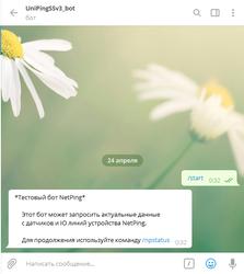 UniPing Server Solution v3 приветствие бота