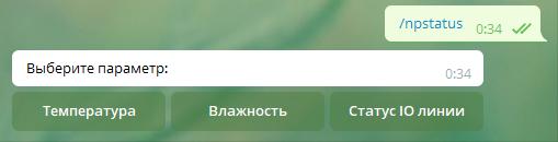 UniPing Server Solution v3 меню бота