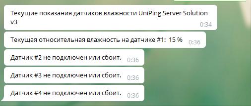 UniPing Server Solution v3 данные о влажности