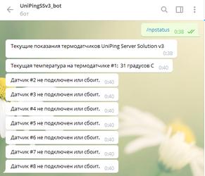 UniPing Server Solution v3 состояние термодатчиков