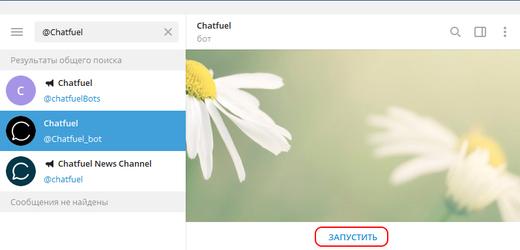 Telegram ChatFuel начало диалога