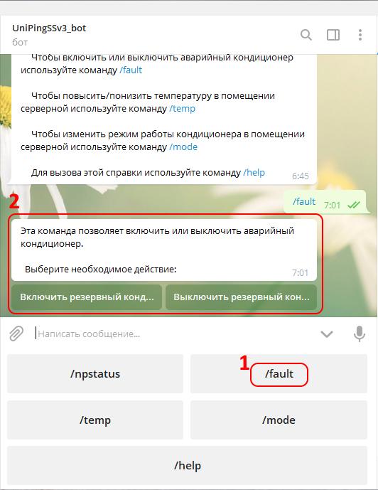 Telegram Включение и выключение резервного кондиционера с помощью UniPing server Solution v3