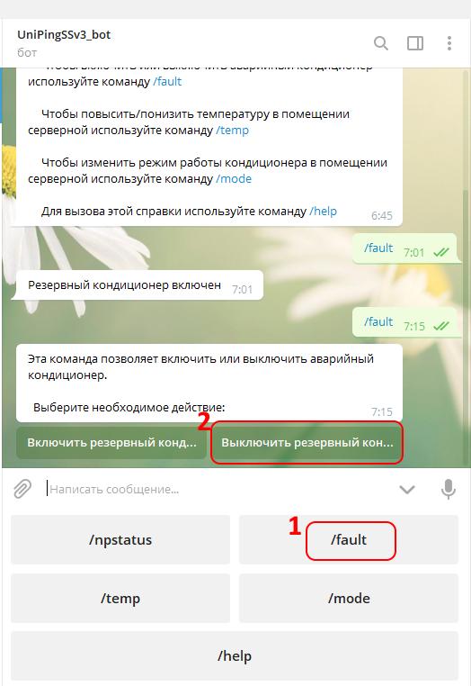 Telegram выключение основного кондиционера с помощью UniPing server Solution v3