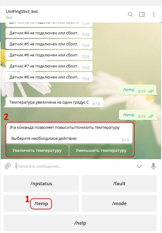 Telegram увеличение или уменьшение температуры с помощью UniPing server Solution v3 запрос текущей температуры