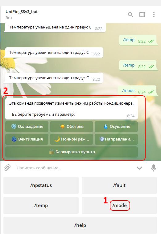 Telegram выбор режима работы кондиционера с помощью UniPing server Solution v3