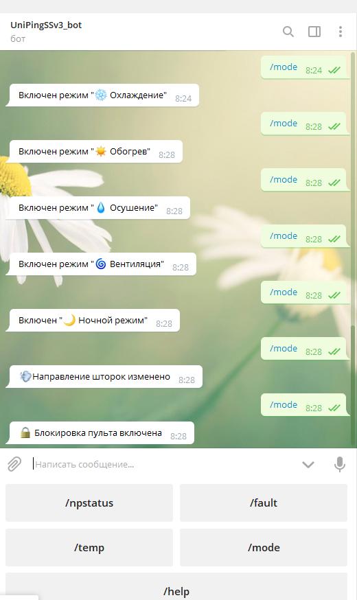 Telegram результаты работы кнопок команды mode