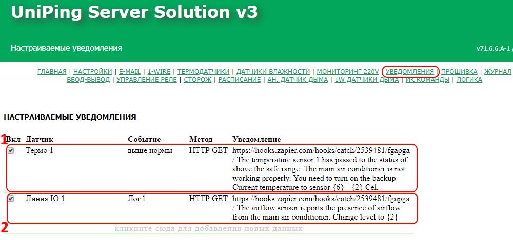 UniPing server solution v3 - настройка уведомлений в Telegram
