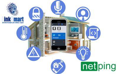 Управление устройством мониторинга UniPing v3 посредством умного дома LinkSmart