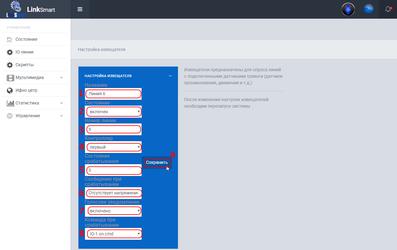 LinkSmart заполнение настроек извещателя