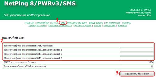 NetPing8-PWR-220v3-SMS Настройка номеров для отправки sms уведомлений