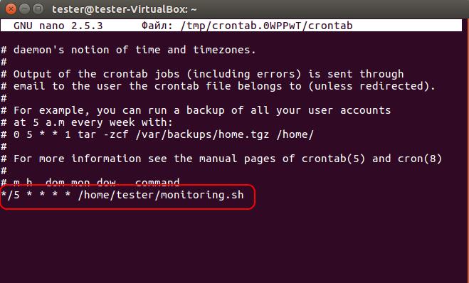 Ubuntu настройка crontab