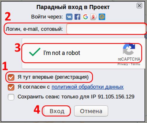 Народный мониторинг окно регистрации