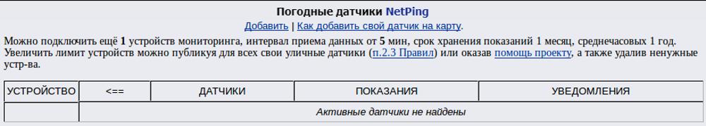 Народный мониторинг добавление датчиков