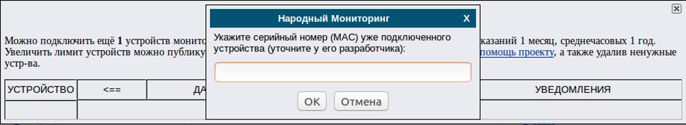 Народный мониторинг указание MAC адреса устройства