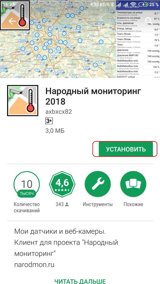 Народный Мониторинг 2018 установка
