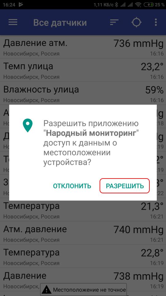 Народный Мониторинг 2018 установка разрешений