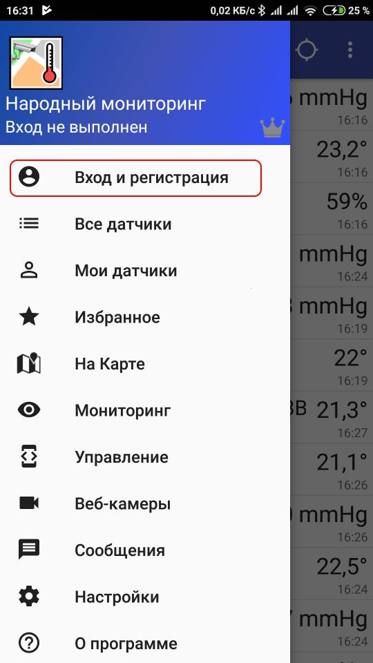 Народный Мониторинг 2018 Вход и регистрация